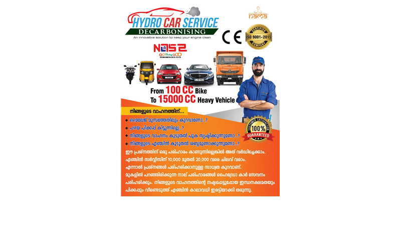 EasyDriveHydroCarService-Feroke-chungam-Image pager-1